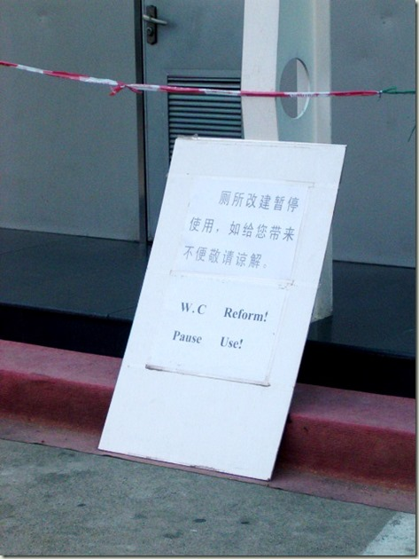 china schild (1)